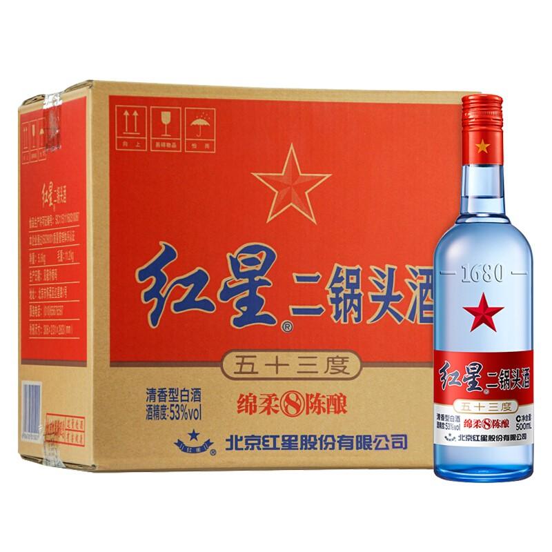 53°红星二锅头蓝瓶绵柔8 500ml*12瓶 整箱装