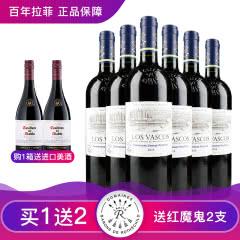 【ASC正品行货】拉菲巴斯克珍藏卡麦尼 智利原瓶进口红酒 整箱六支装 750ml*6