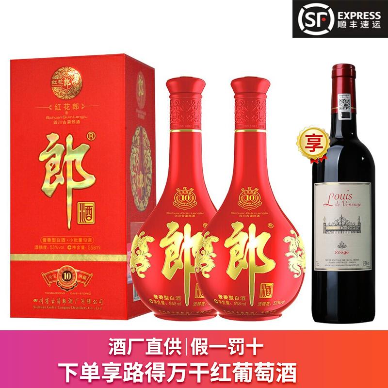 53°郎酒红花郎十(10)558ml*2瓶