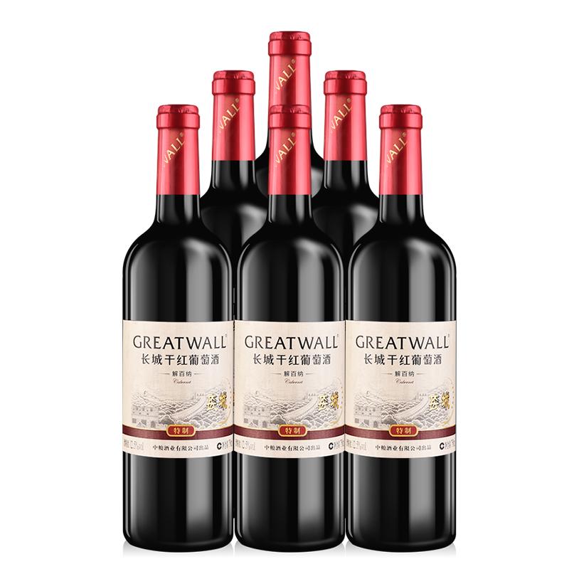 长城特制解百纳干红葡萄酒750ml(6瓶装)