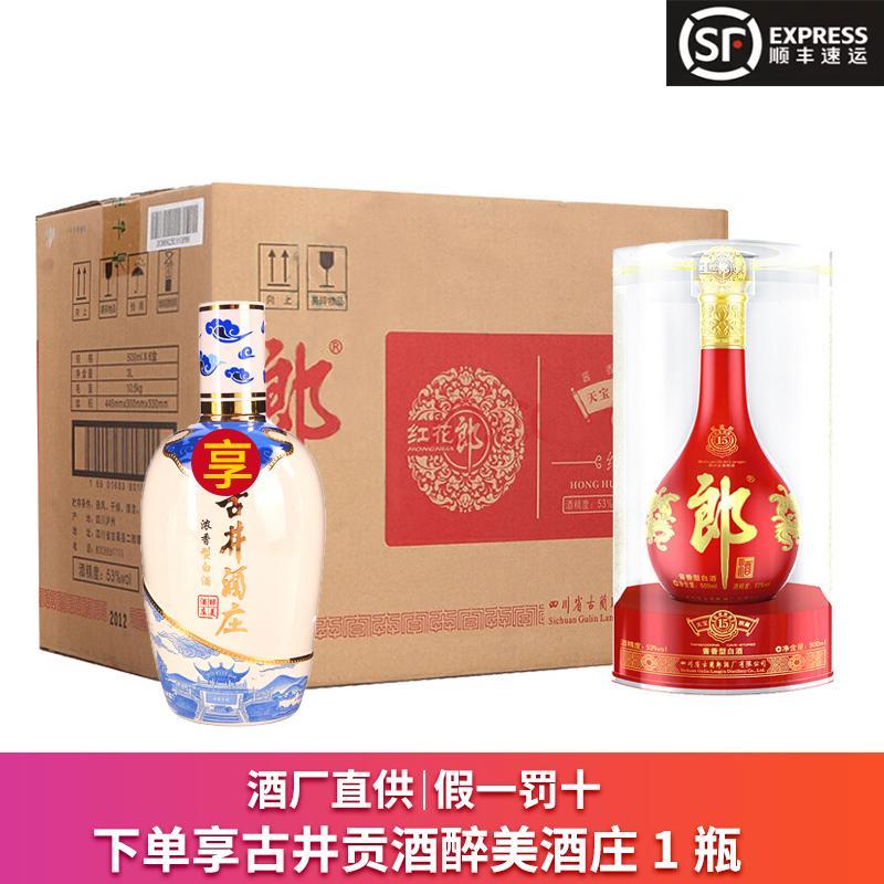 53°郎酒红花郎十五(15)500ml*6瓶整箱