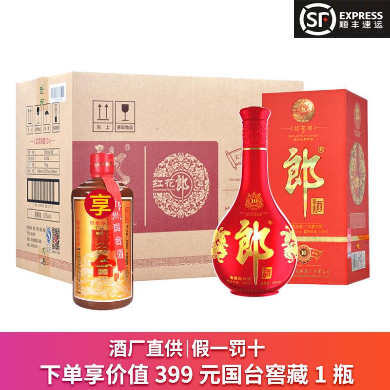 53°郎酒红花郎十(10)558ml*6瓶整箱酱香型白酒