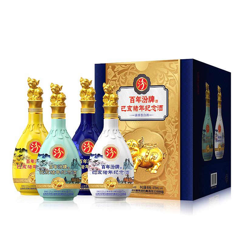 53°杏花村汾酒集团己亥猪年生肖纪念酒清香型精装礼盒版475ml*4瓶装