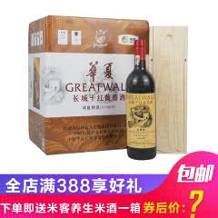 红酒礼盒整箱特价 长城干红葡萄酒 中粮华夏92特选 750ml(6瓶装)