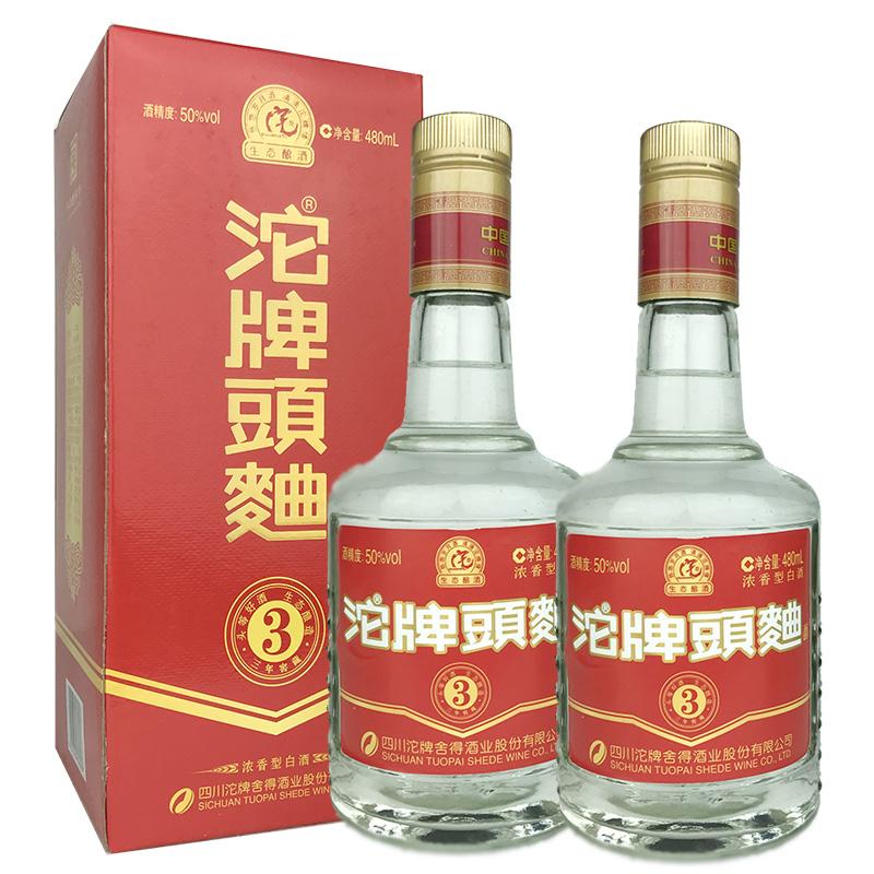 融汇陈年老酒 50°沱牌头曲酒3年窖藏480ml(2瓶装)2014年