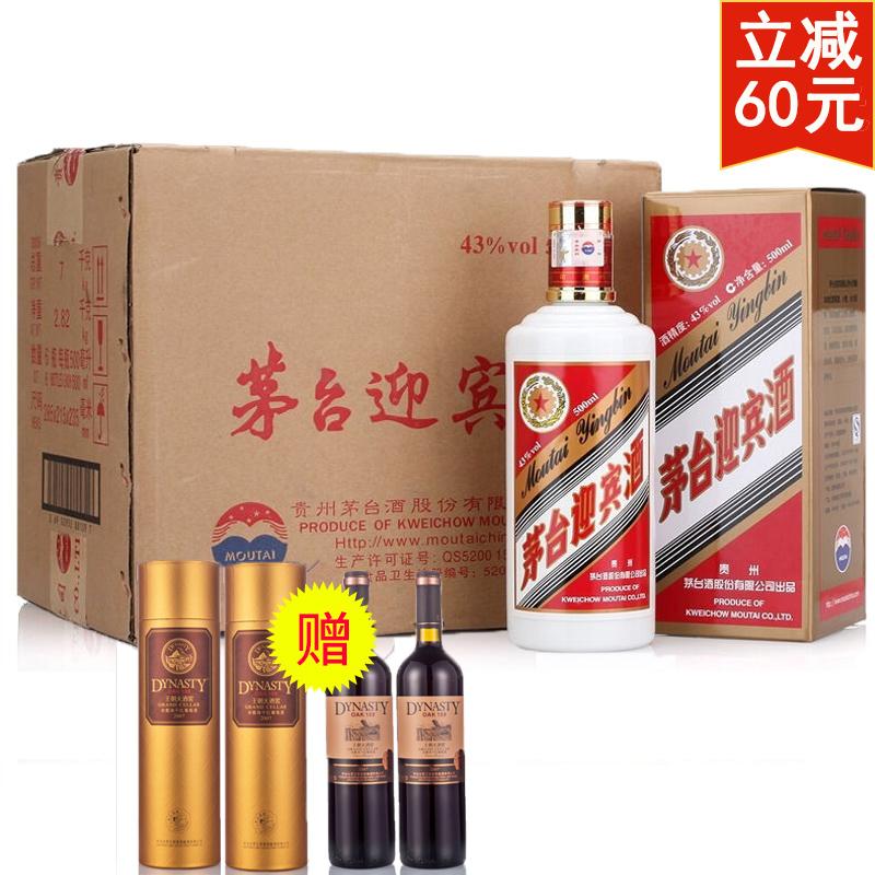 【立减60元】43°茅台迎宾酒500ml(6瓶装)