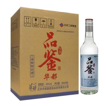 北京华都二锅头 新版内部品鉴 清香型白酒 500ml*6瓶白酒整箱装 43度