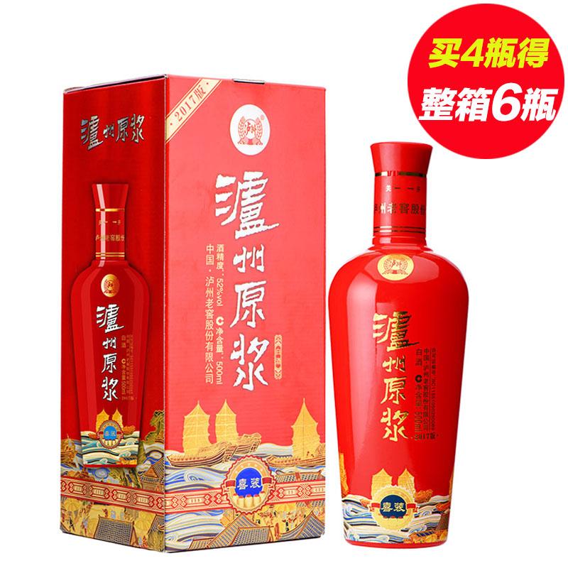 52°泸州老窖泸州原浆酒喜装喜酒红瓶 浓香型白酒500ml(买4得整箱6瓶)