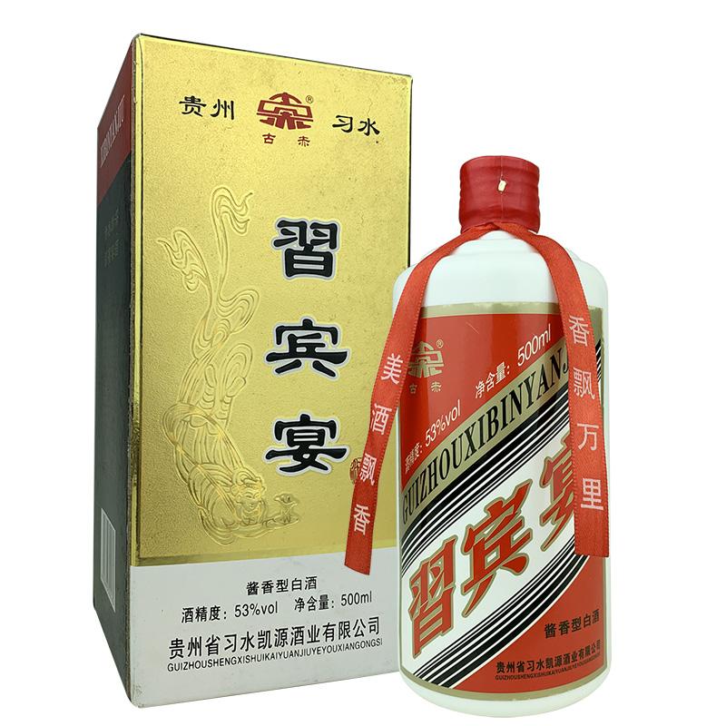 融汇陈年老酒  53°贵州习水县 习宾宴 500ml(2007年-2008年随机发货