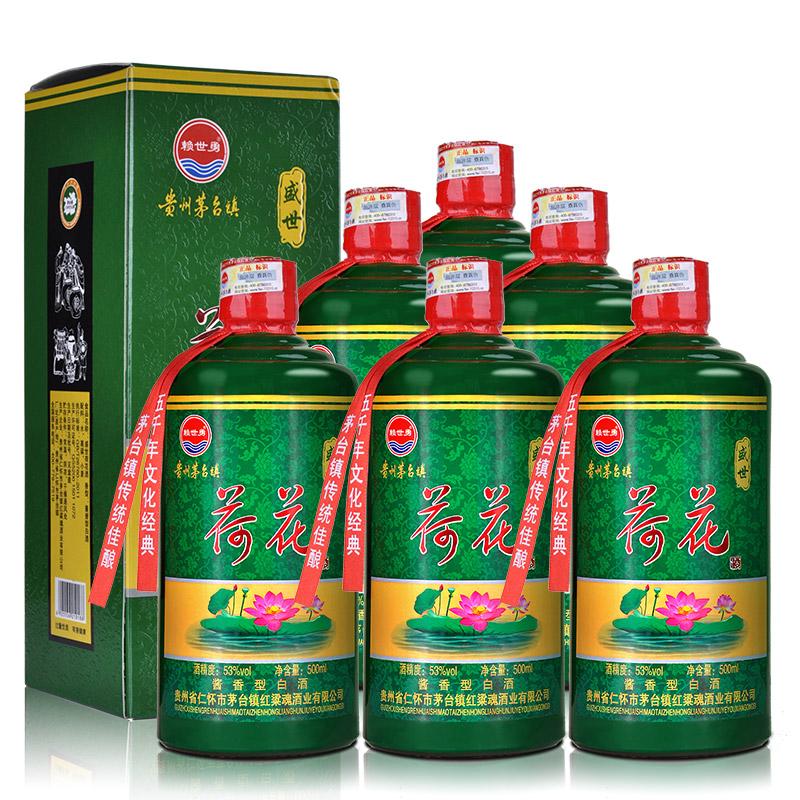 53°贵州茅台镇盛世荷花酒礼盒酱香型白酒500ml*6整箱