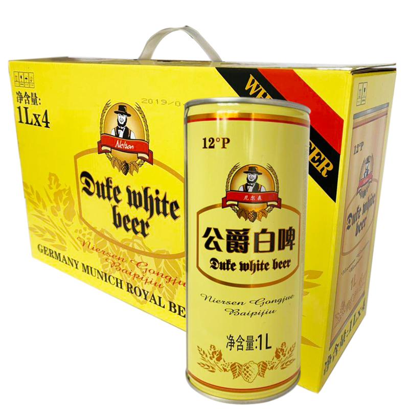 12°P尼尔森公爵白啤酒 德国工艺精酿小麦啤酒1L*4整箱装