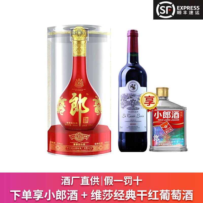 53°郎酒红花郎十五(15)500ml酱香型白酒