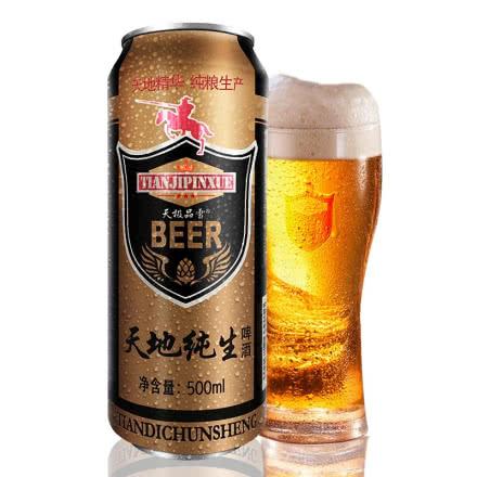 10°P天极品雪 天地纯生听装啤酒特价促销包邮500ml*1听易拉罐罐装