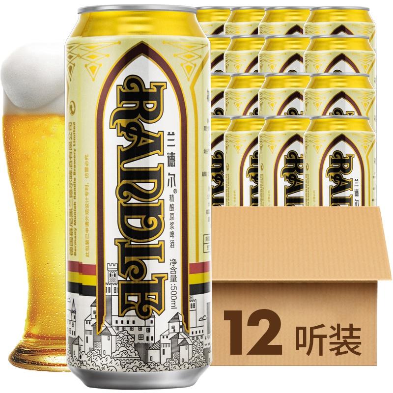 RANDLE精酿原浆啤酒500mL(12听装)