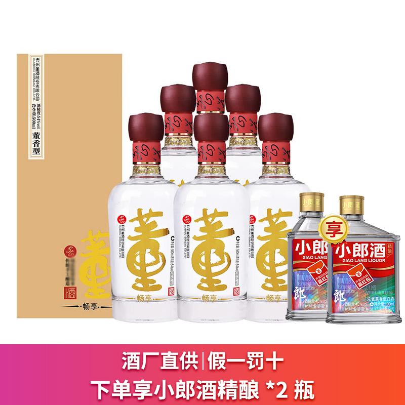 54°董酒畅享版500ml*6瓶 整箱 董香型白酒