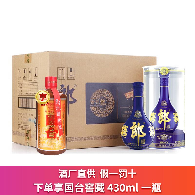 53°青花郎500ml*6瓶整箱酱香型白酒