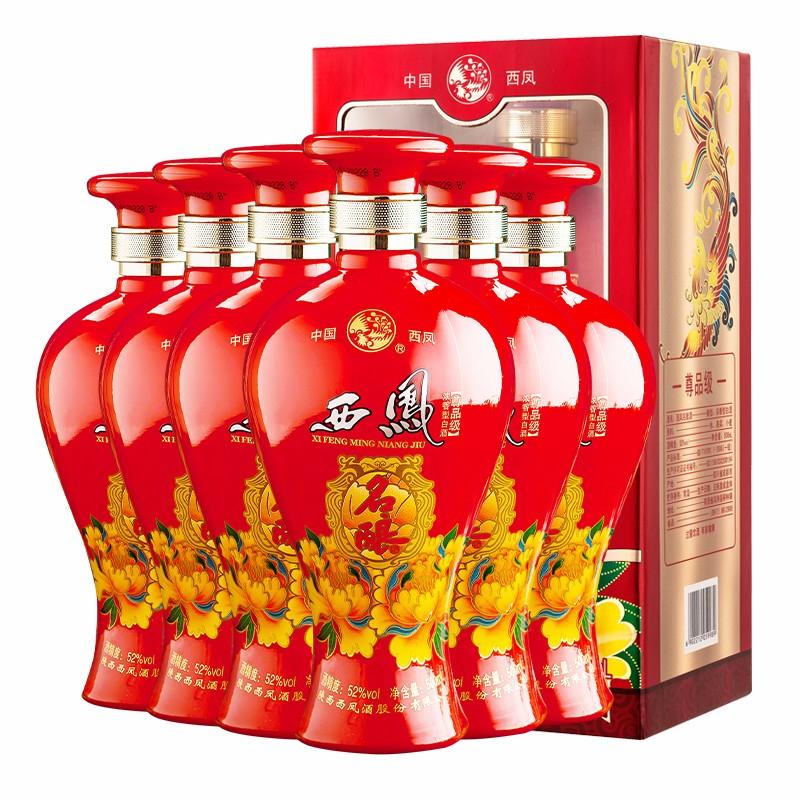 52度 陕西西凤酒 名酿尊品(卡盒开窗)浓香型500ml*6瓶(整箱)