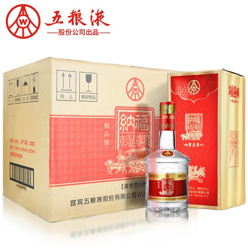 52°五粮液股份纳福精品浓香型白酒500mL*6瓶整箱装