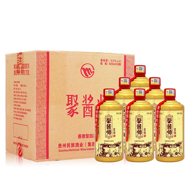 53°茅台镇民族酒业 聚酱师(酱师)酱香型白酒500ml*6瓶 整箱装