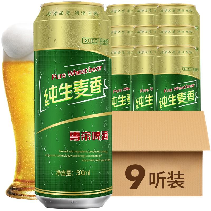 雪帝啤酒纯生麦香500mL(9听装)