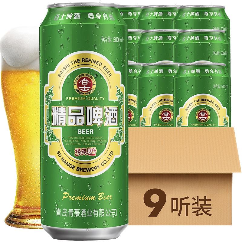 百士经典100%精品啤酒500mL(9听装)
