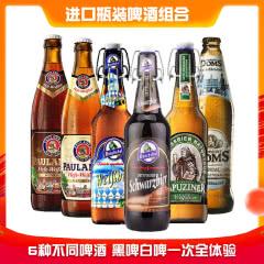 进口啤酒 柏龙保拉纳啤酒猛士啤酒黑啤白啤6瓶组合装