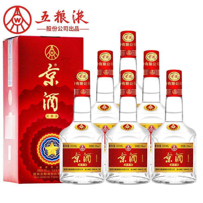 52°五粮液股份京酒淡雅浓香型白酒500mL*6瓶整箱装