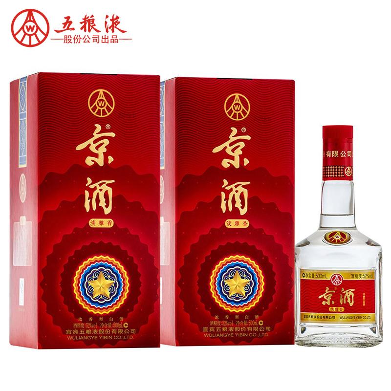 52°五粮液股份京酒淡雅浓香型白酒500mL*2瓶装