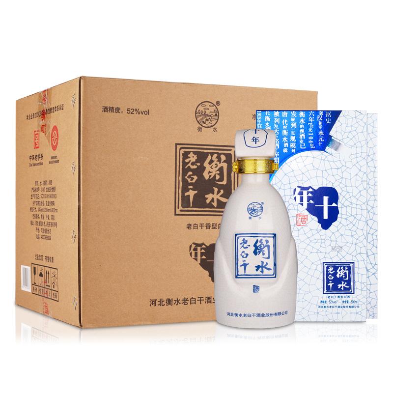 52°衡水老白干古法十 500ml(4瓶装)