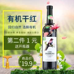 醉慕有机赤霞珠干红葡萄酒750ml单支特价 第二件1元