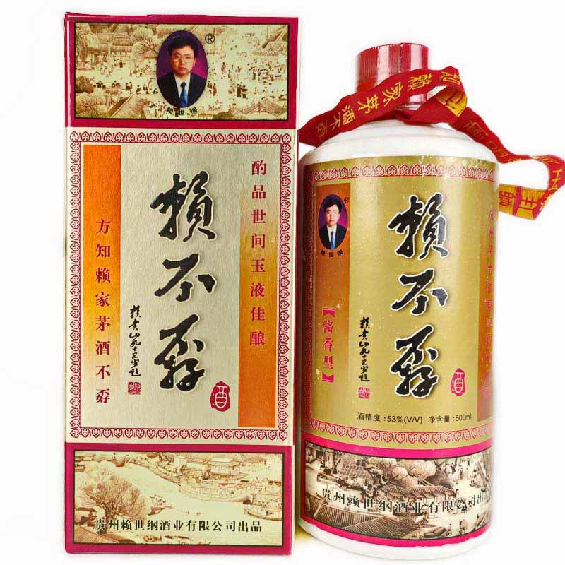 53°赖不孬酒酱香型(2000年)500ml