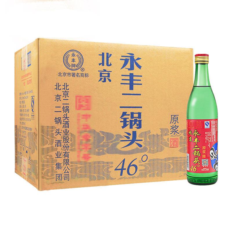 46°永丰牌二锅头绿瓶清香型原浆酒 500ml(12瓶装)