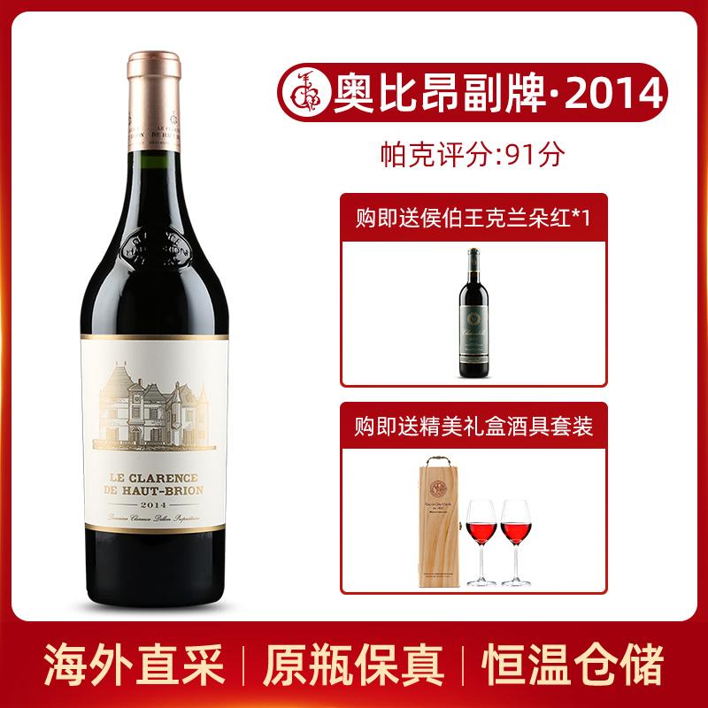 奥比昂副牌 红颜容/侯伯王副牌干红葡萄酒 法国原瓶进口红酒 2014年 副牌 750ml