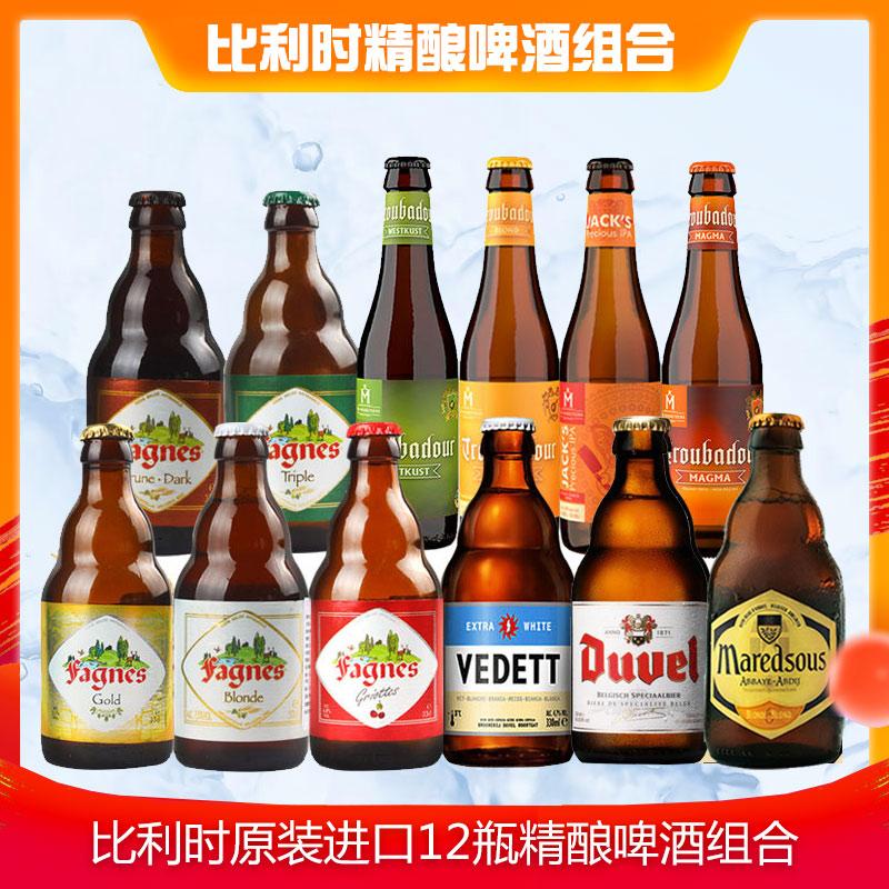 比利时进口啤酒 精酿啤酒白熊啤酒督威啤酒 12瓶组合装