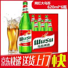 大红乌苏新疆啤酒(wusu) 醇厚黄啤乌苏啤酒620ml(6瓶)