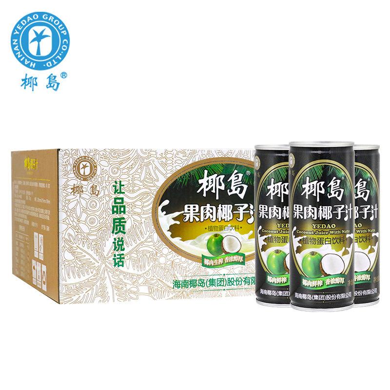 椰岛椰汁 生榨罐装 果肉椰子汁245g(24罐)