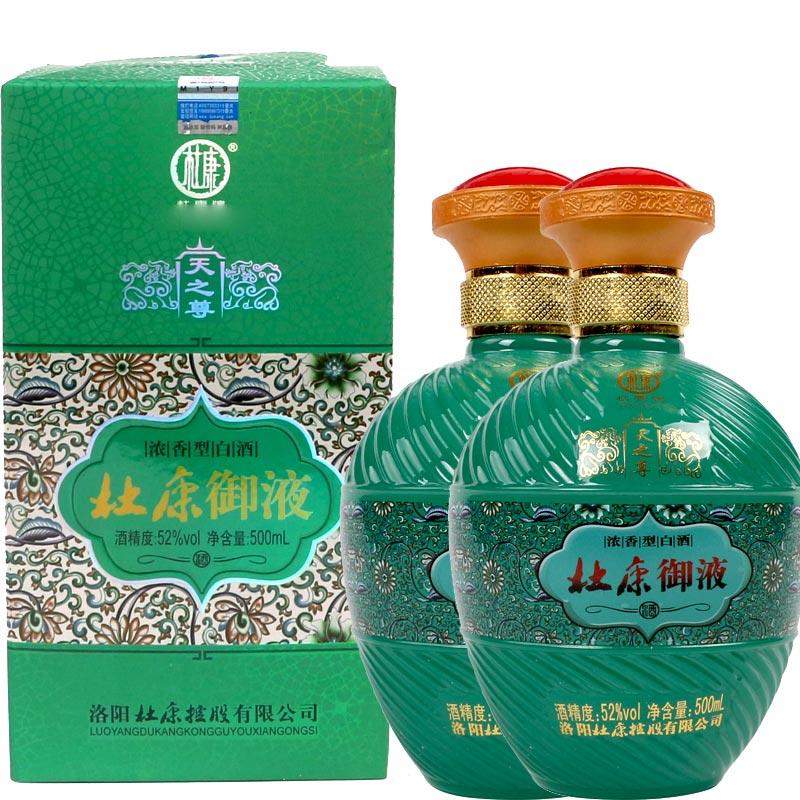 河南特产白酒 杜康酒 杜康御液天之尊52度浓香型白酒500ml 2瓶