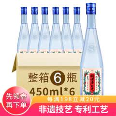 52°衡水衡记老白干时尚光瓶450ml*6瓶整箱装