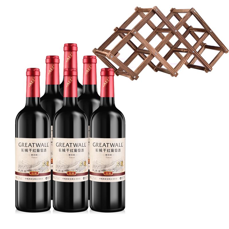 长城特制解百纳干红葡萄酒750ml(6瓶装)+6支装木质折叠酒架