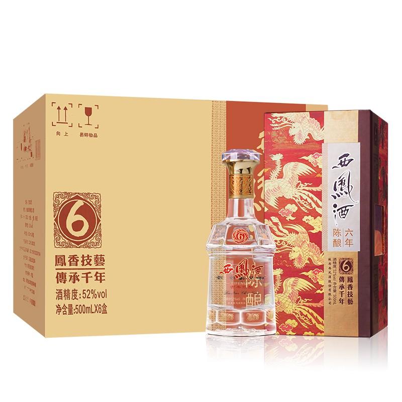 52°西凤酒6年六年500ml(6瓶)