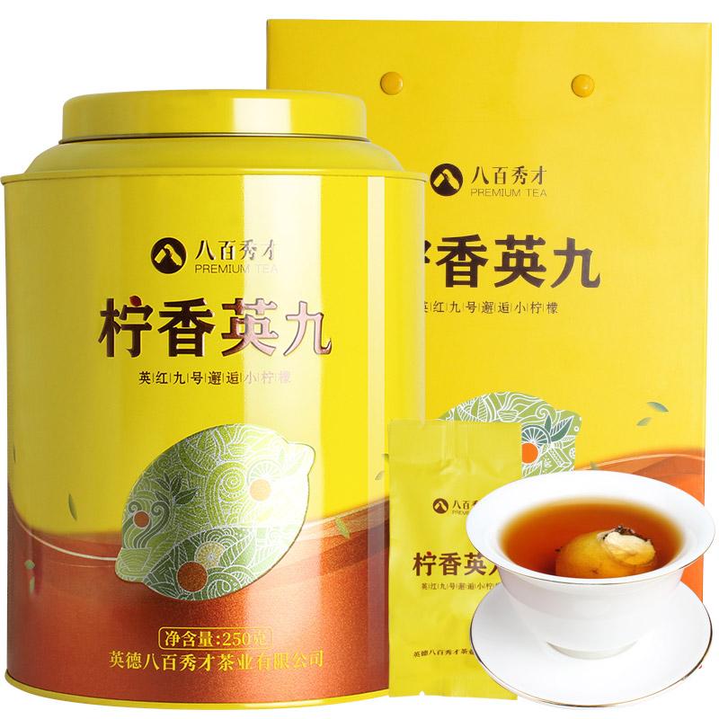 八百秀才·柠香英九·柠檬红茶