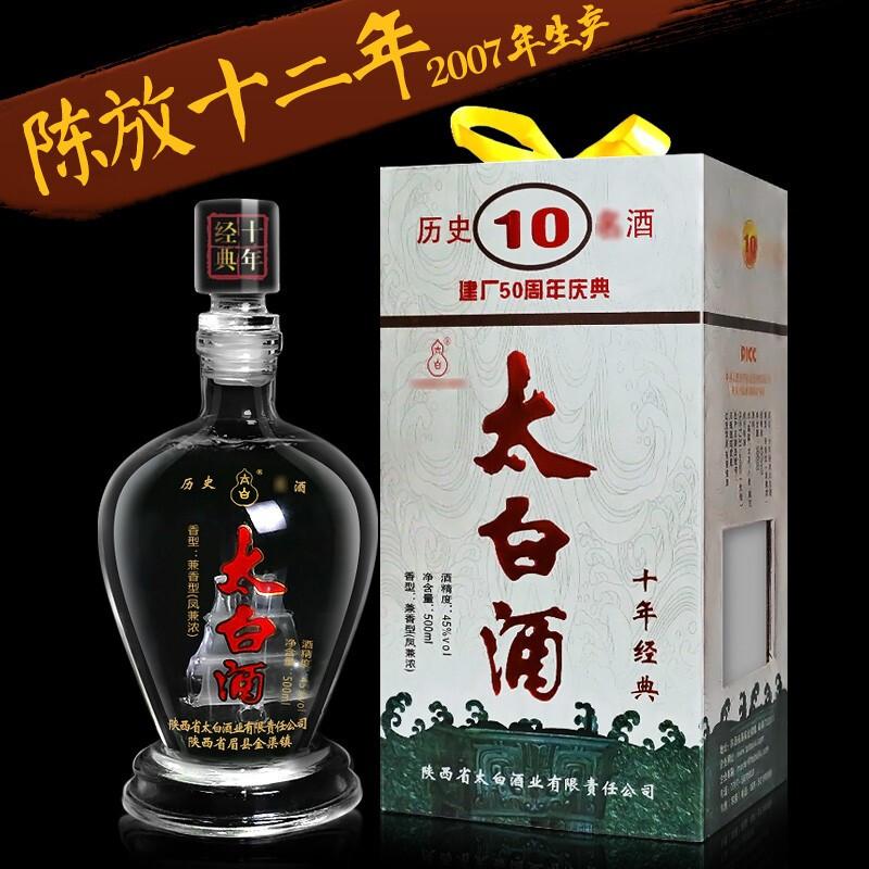45°太白酒500ml(2007年)
