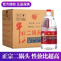 42°牛栏山二锅头 牛桶 清香型桶装白酒2000ml*6瓶 整箱装
