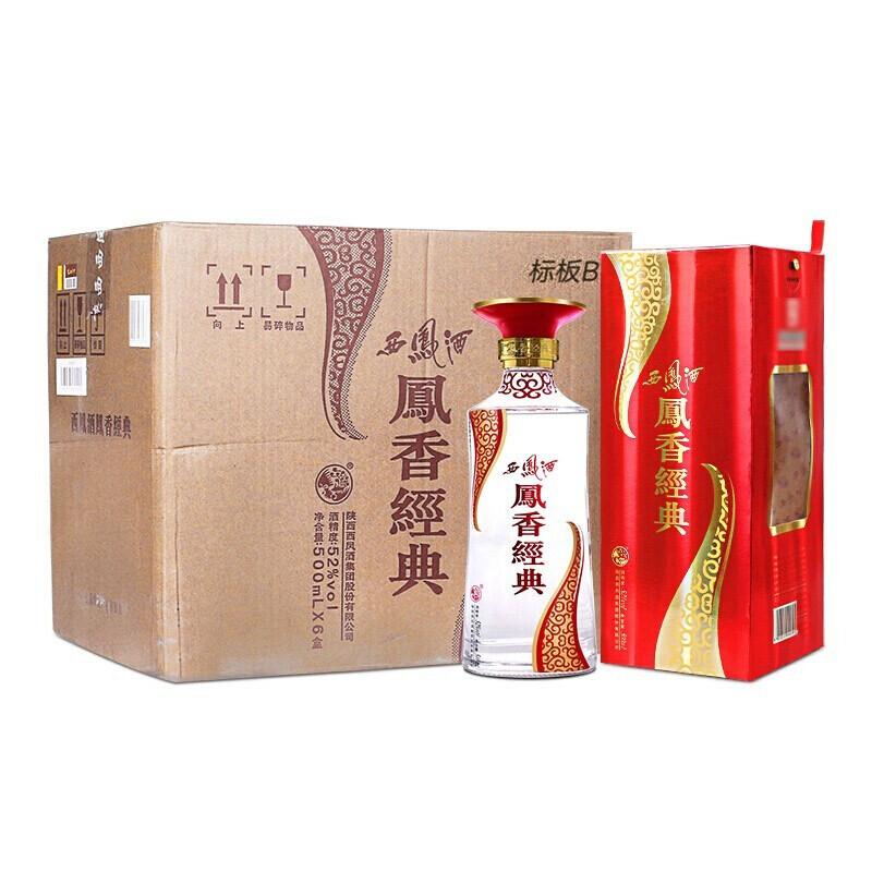 52度西凤酒凤香经典标版B 2014年产凤香型白酒 婚宴喜酒 商务用酒 整箱