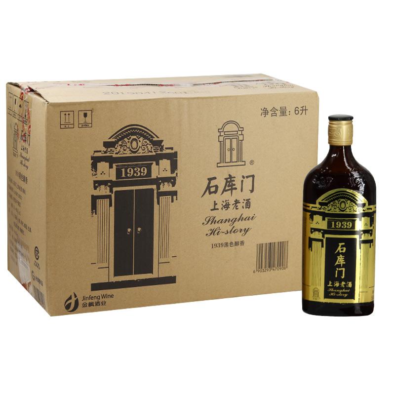 上海黄酒14°石库门黑标半干型整箱500ml*12瓶
