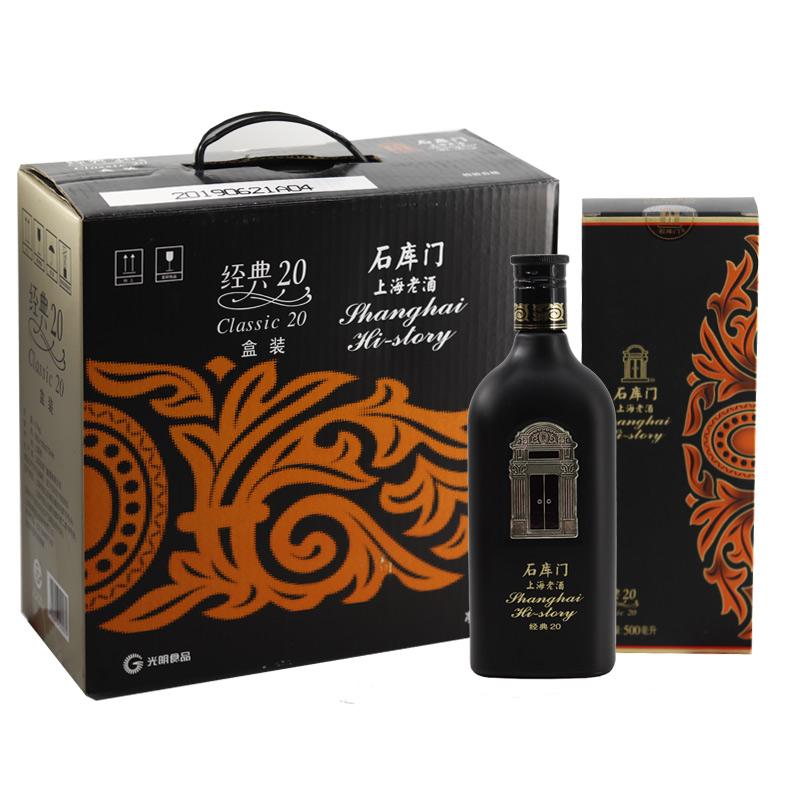 上海老酒15°石库门黄酒石库门经典20礼盒整箱500ml*6盒