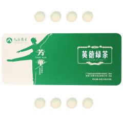 八百秀才·芳华系列·英德绿茶