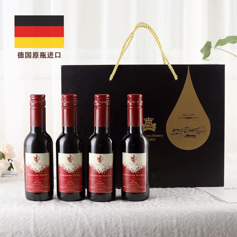 德国原装进口 MINI丹菲特干红葡萄酒礼盒200ml*4