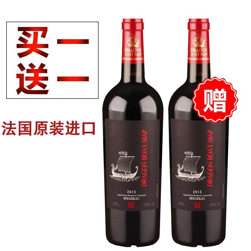 【买1赠1】法国原瓶进口红酒波尔多产区AOC级龙船图玛拉干红葡萄酒750ml
