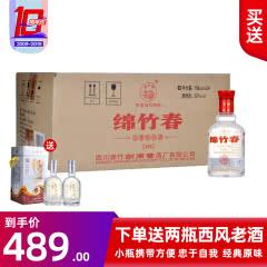 【老酒】52°剑南春绵竹春小酒浓香型白酒粮食酒158ml(24瓶装)